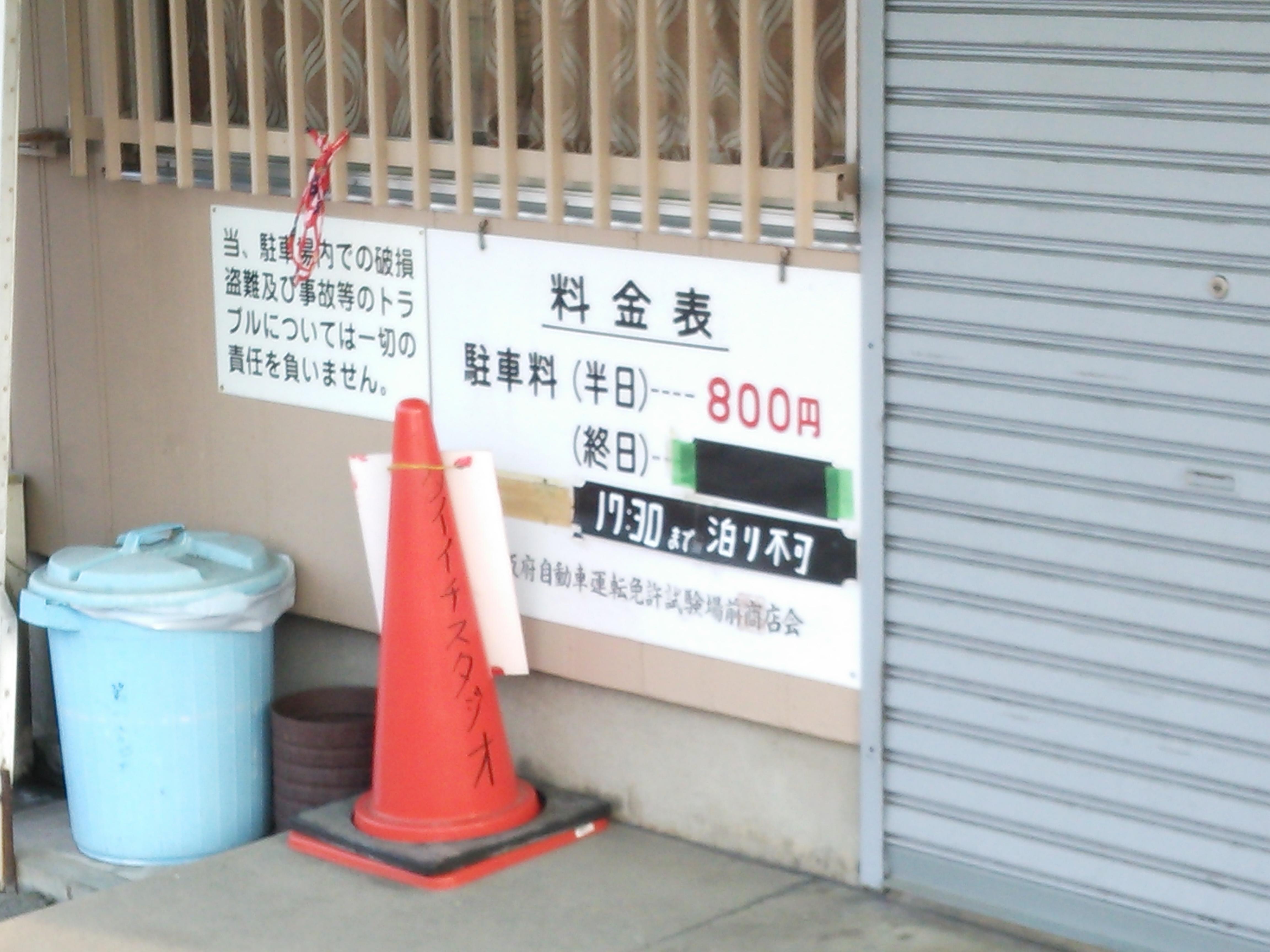 試験場 免許 車場 運転 門真 駐